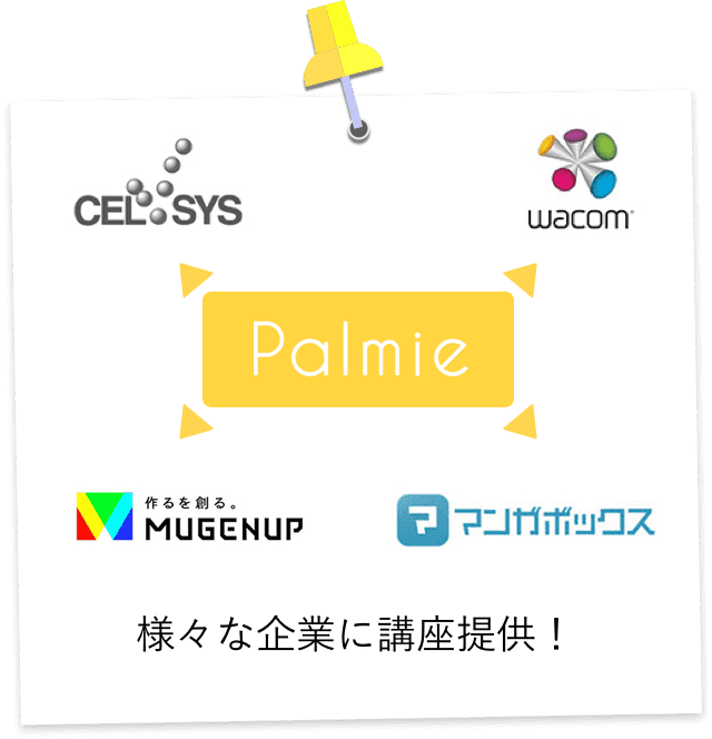 What is palmie center